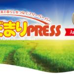 陽だまりPRESS 創刊10周年の御礼